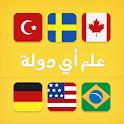 علم أي دولة ؟ icon