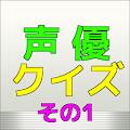 声優クイズその1forアフレコアプリ SAY-U