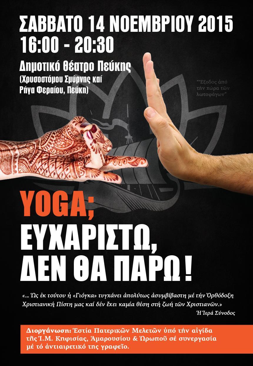C:\Users\pv7\AppData\Local\Temp\Rar$DI26.304\ESTIA_Prosklisi_Yoga_1.jpg