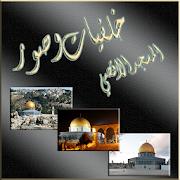 صور المسجد الاقصى و صور القدس  و قبة الصخرة