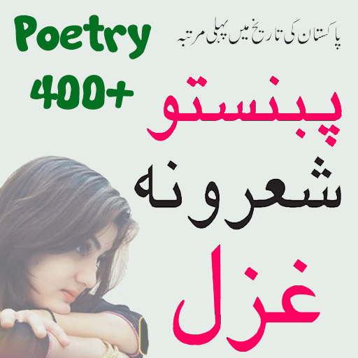Pashto Poetry Shayari (Pashto Poetry Collection) Android APK Download Free By Best App Urdu