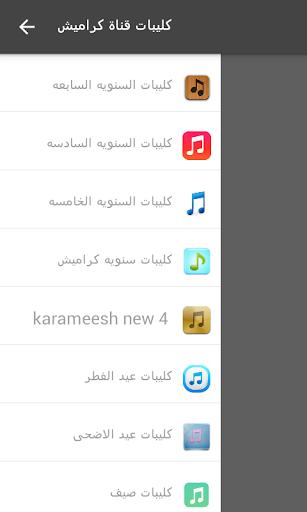 أناشيد وكليبات قناة كراميش