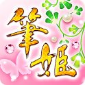 筆姫年賀状2018  スマホで年賀状や写真付きはがきデザインが簡単作成できる年賀状アプリ icon