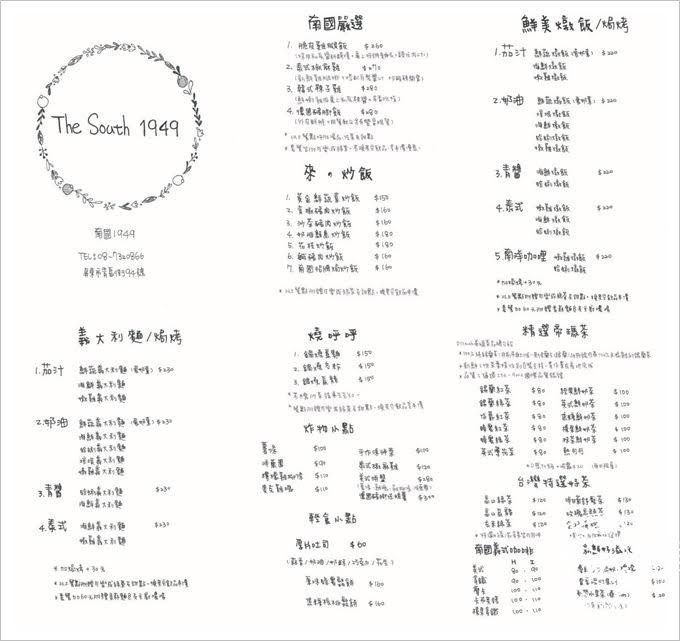 屏東南國咖啡菜單