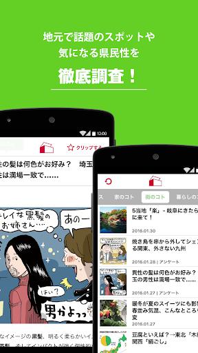 玩免費新聞APP|下載at home VOX-アンテナを高く持つ人のニュースアプリ app不用錢|硬是要APP