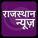 ETV Rajasthan Hindi News Patrika Samachar icon