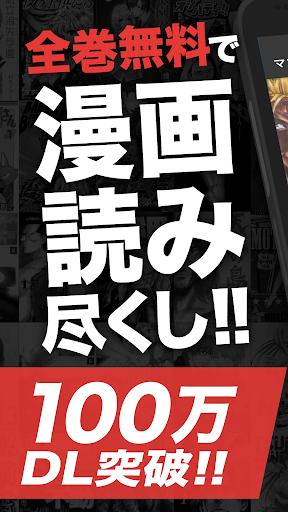 マンガ無双-全巻無料の最強漫画アプリ-映画アニメ化の人気作品