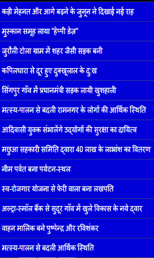 success stories in hindi