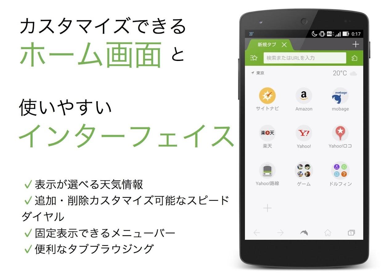 ドルフィンブラウザ:最速&フラッシュ対応の無料スマホブラウザ- screenshot