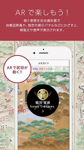Sekigahara Travel Navi 2.1.0 Windows u7528 3