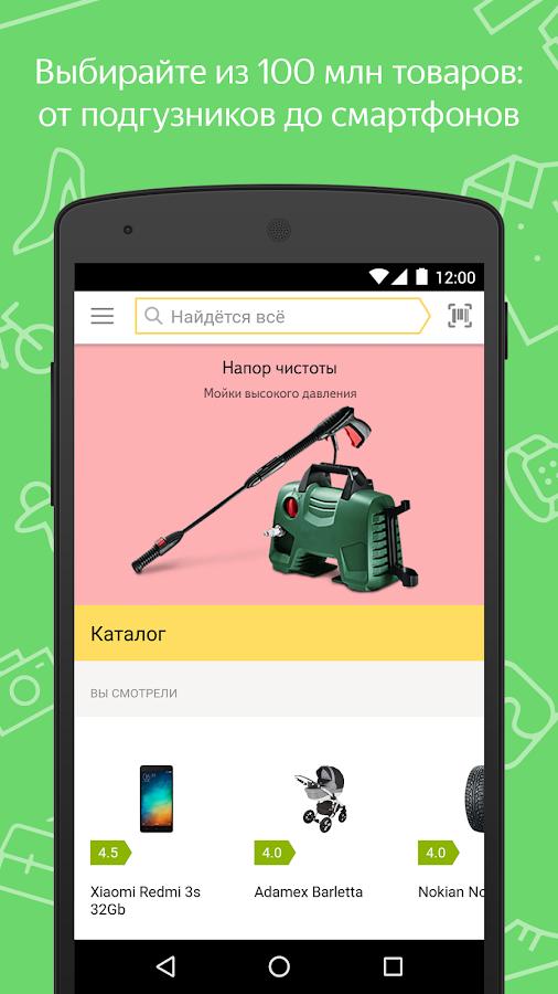 Яндекс маркет женская одежда скидки