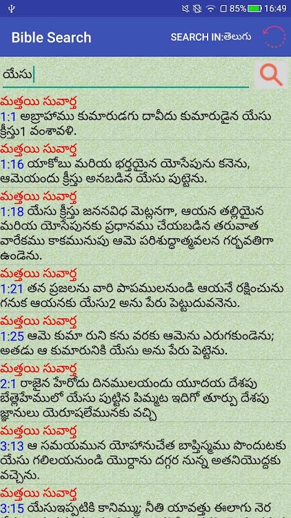 Telugu English Audio Bible తెలుగు ఇంగ్లీష్