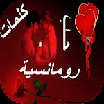 كلمات حب رومانسية Icon