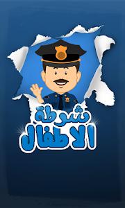 شرطة الاطفال العراقي screenshot 0