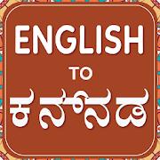 English to kannada translator-Kannada Dictionary