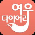 여성생리달력 어플 - 여우 다이어리, 생리 주기 관리 icon