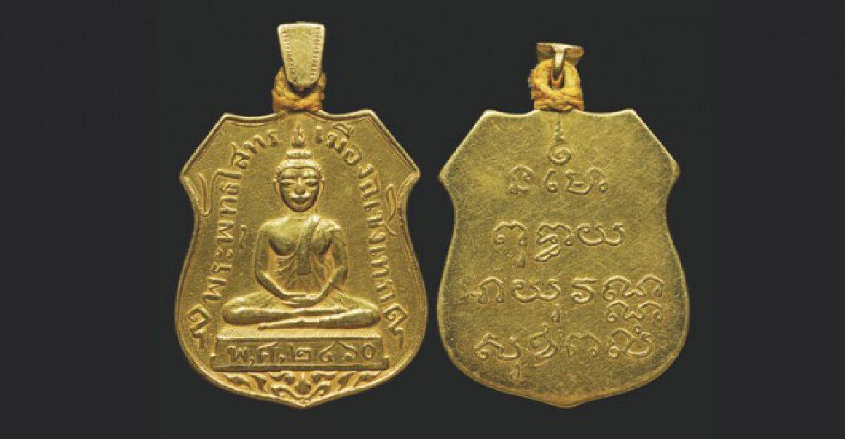 """ประวัติความเป็นมาสุดยอดเหรียญพระพุทธ กับ """"เหรียญหลวงพ่อโสธร รุ่นแรก ปี พ.ศ 2460"""" !  03"""