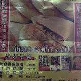 陳記京滬酒釀餅