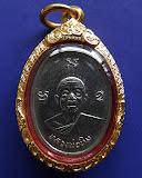 เหรียญหลวงปู่ทิม วัดละหารไร่ รุ่นผูกพัทธสีมา พ.ศ. 2517 ยันต์แตกน้อย เลี่ยมทองยกซุ้ม