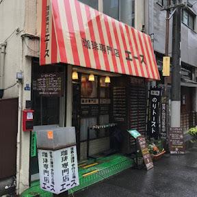 神田の老舗喫茶店で元祖のりトーストを味わう / 珈琲専門店「エース」