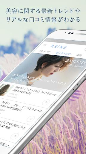 u5973u6027u306eu30d8u30a2u3084u30b3u30b9u30e1u306au3069u306eu7f8eu5bb9u30c8u30ecu30f3u30c9u60c5u5831u30a2u30d7u30ea ARINE(u30a2u30eau30cd) 1.2.8 screenshots 2