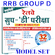 Download Railway Group D Practice Set Hindi For PC Windows and Mac