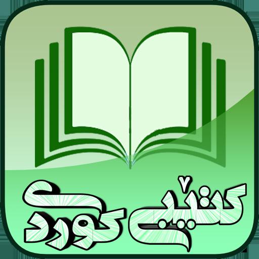 كتيب كوردى Kurdish book file APK for Gaming PC/PS3/PS4 Smart TV
