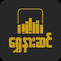 ေရႊနားဆင္ အသံသြင္းစာအုပ္ - Shwe Nar Sin Audio Book icon