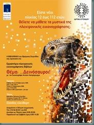 Eικονογραφώντας βιβλία για δεινοσαύρους παρέα με έναν υπολογιστή