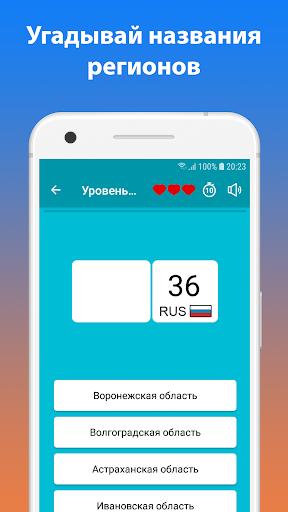 Все коды регионов + Штрафы ГИБДД screenshot 6