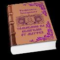 Толкование на Евангелие icon