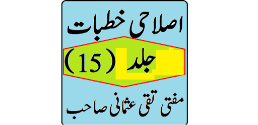 Islahi Khutbat Volume 15 Mufti Taqi Usmani - Apps on Google Play