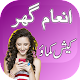 Download Prize Bond News And Latest Updates Urdu News For PC Windows and Mac