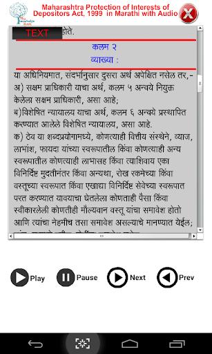 MPID Act 1999 in Marathi 1.0.2 screenshots 3