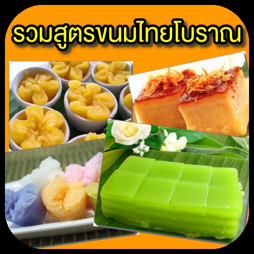 รวมสูตรขนมไทยโบราณ & ขนมหวาน สร้างอาชีพ