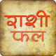 Download Rashi Fal in Hindi 2020 | राशीफल २०२० For PC Windows and Mac