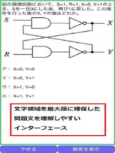 海上無線通信士 四級 - náhled