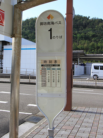 御坊南海バス 御坊駅バス停_03