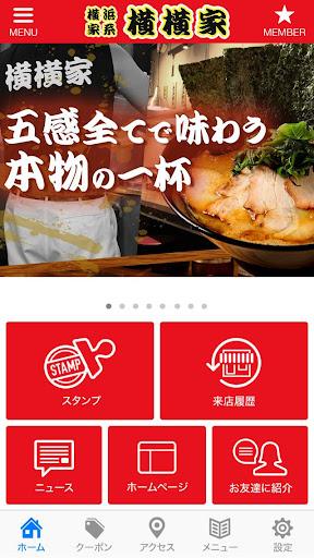 横横家公式アプリ