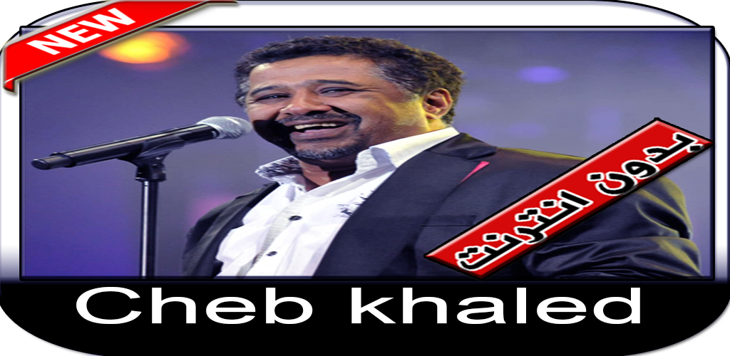 HMAMA CHEB KHALED TÉLÉCHARGER MUSIC