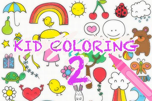 キッドのぬりえ2 - Kid Coloring 2