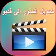 تحويل الصور الى فيديو بالصوت ⚡ icon