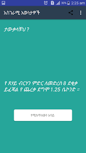 Amazing Facts Amharic - náhled