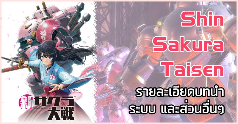Shin Sakura Taisen บทนำ ระบบ และส่วนอื่นๆ ของเกม