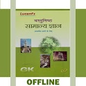 Lucent Objective General Knowledge OFFLINE icon