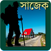 Sajek Tour Guide (সাজেক গাইড)