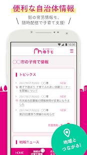 母子手帳アプリ 母子モ~電子母子手帳~ - náhled