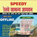 Speedy Railway General Studies in Hindi OFFLINE icon