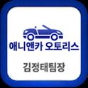 애니앤카 오토리스 - 김정태 팀장 icon