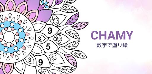 Chamy 数字で塗り絵数字で色を付ける塗り絵帳 Google Play のアプリ